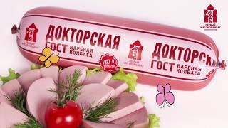 """Колбаса варёная """"Докторская ГОСТ"""""""
