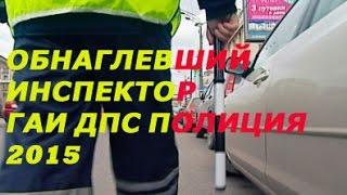 Обнаглевший инспектор ГАИ ДПС ПОЛИЦИЯ