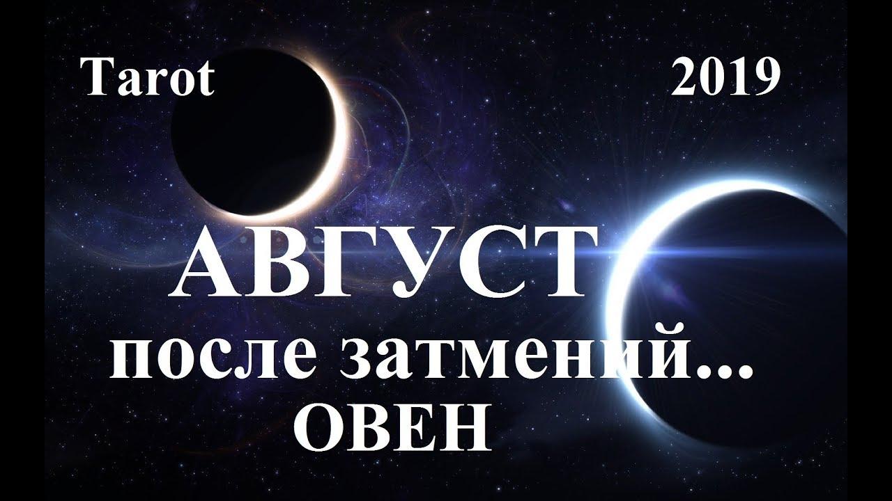 ОВЕН. Август 2019. ВЛИЯНИЕ ИЮЛЬСКИХ ЗАТМЕНИЙ. Tarot.