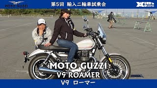MOTO GUZZI V9 Roamerに乗ってみた!丸山浩・速攻インプレッション!JAIA 輸入二輪車試乗会