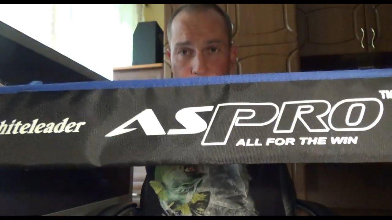 Graphiteleader ASPRO 1-11 грамма - Спиннинг для голавля