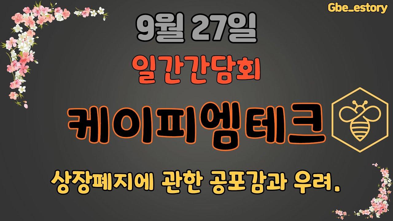 케이피엠테크, 상장폐지에 관한 공포감과 우려 - Korean Stock Story_honeybee