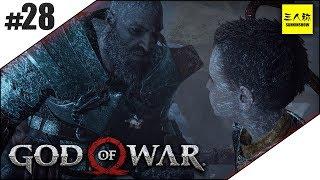 #28【三人称】ドンピシャのGOD OF WAR(ゴッド・オブ・ウォー)【GOW】