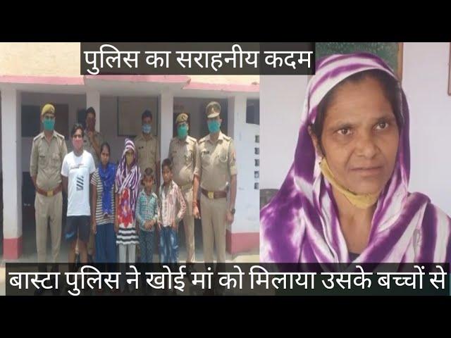 चांदपुर - बास्टा पुलिस ने खोई मां को मिलाया उसके बच्चों से