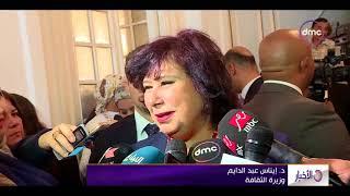 الأخبار - وزيرة الثقافة: اختياري للمنصب الجديد يعكس اهتمام القيادة السياسية بالمرأة