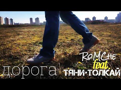 RoMChe ft. Тяни-Толкай - Дорога (1 апреля 2018)