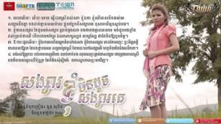 Meas Soksophea, Songsa Knhom Min Doch Songa Ke, TOWN CD Vol 58, Khmer Song
