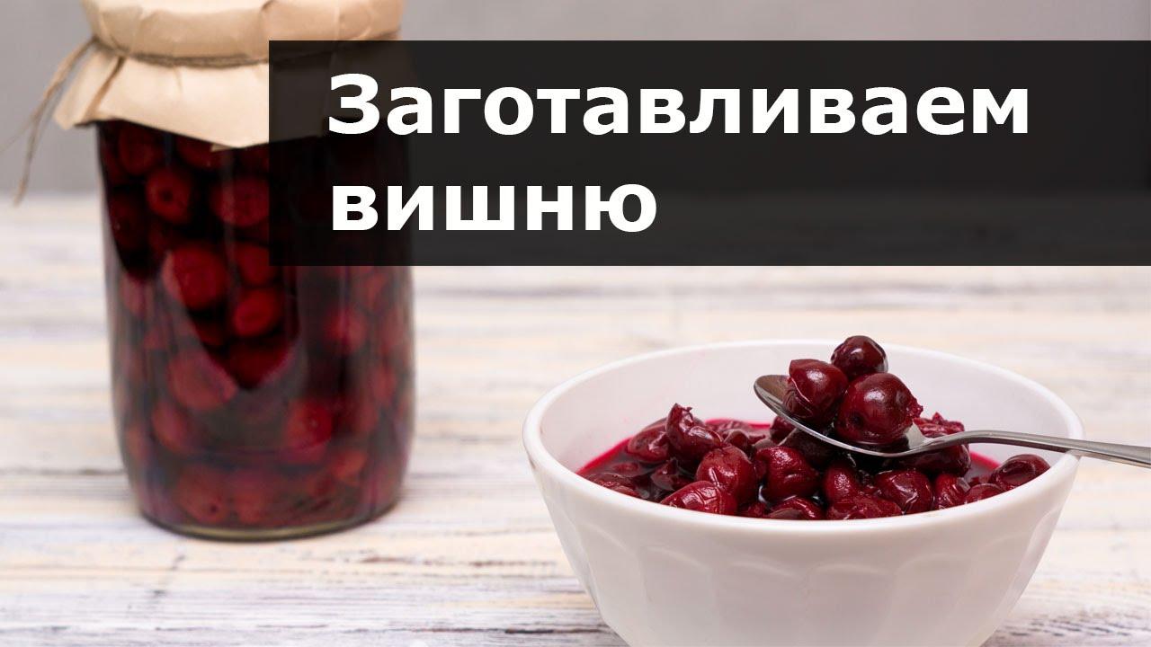 Сок на зиму из вишни