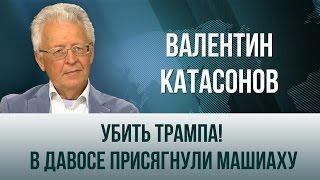 Валентин Катасонов   Убить Трампа! В Давосе присягнули Машиаху