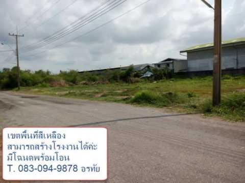 ขาย ที่ดิน หมู่บ้านเมืองเอกบางปู ใกล้นิคมบางปู กรม ที่ดิน บางพลี