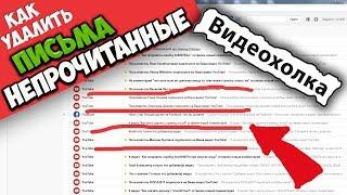 Как удалить все  непрочитанные письма в Яндекс почте