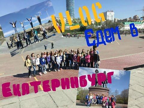VLOG: Едем в Екатеринбург