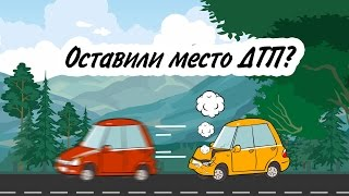 Что делать при ДТП на дороге. Почему нельзя оставлять место ДТП. Действия водителя при ДТП
