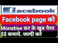 How to get  earning on facebook page   F