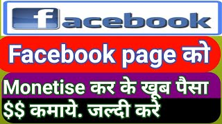 How to get  earning on facebook page | Facebook monetization enable | in hindi