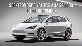 Электромобиль от Tesla за $25,000 встряхнет рынок