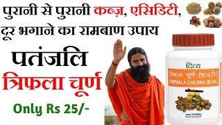 Patanjali Triphala Churna Benefits In Hindi   पतंजलि त्रिफला चूर्ण के फ़ायदे   Divya Triphala Churna