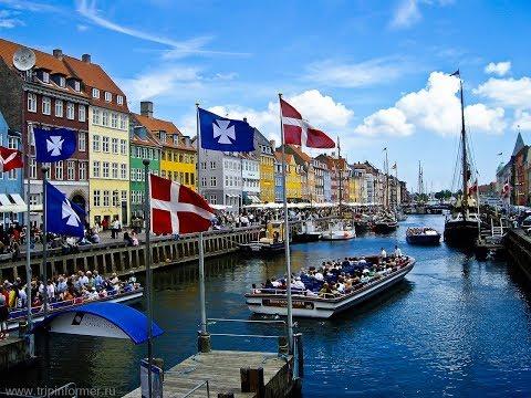 Копенгаген и Дания