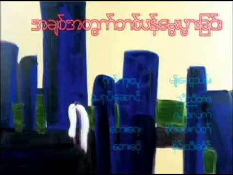 အခ်စ္အတြက္တဖန္ေမြးဖြားျခင္း~စိုင္းထီးဆိုင္