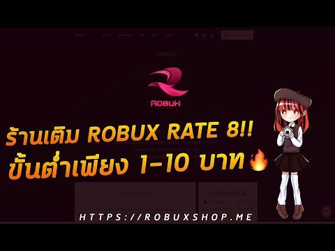ด่วน !! ร้านเติม Robux ราคาถูก ระบบ Group เรท 8 🔥 / RobuxShop