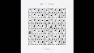"Download БЕZ ОБМЕЖЕНЬ — Альбом ""Мільярди"" Mp3 and Videos"