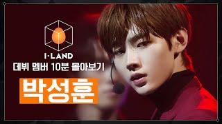 [I-LAND 데뷔 멤버 10분 몰아보기] 박성훈(SU…