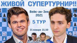 Карлсен, Каруана, Фируджа 👑 Вейк-ан-Зее 2021. 5 тур + турнир! 🎤 Шипов, Филимонов ♛ Шахматы