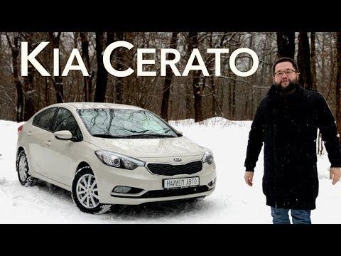 Kia Cerato узнай все за 15 минут