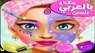 Fashion Spa Salon تزيين بنات العاب تلبس للبنات العاب اندرويد العاب مكياج للبنات