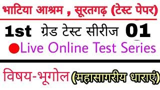 RPSC 1st Grade Geography Test Series 01 || Bhatiya Aashram Suratgarh ||
