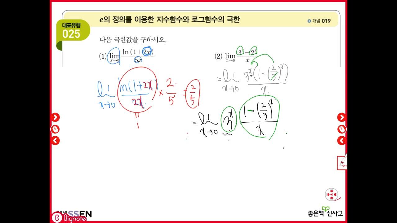 고3 고등수학 개념쎈 미적분 3단원 지수함수와 로그함수미분법 ...