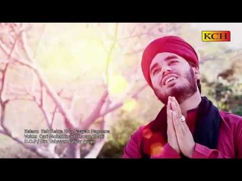 Naat Sharif Urdu - Kab Kehta Hun Nayaab Nagina Mujhy Dy Do - Usman Ghani Qadri