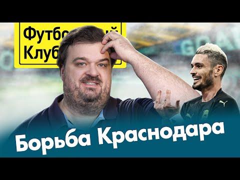 Наши судьи лучше VAR / Реальные цели Зенита / Гарет Бэйл и Динамо