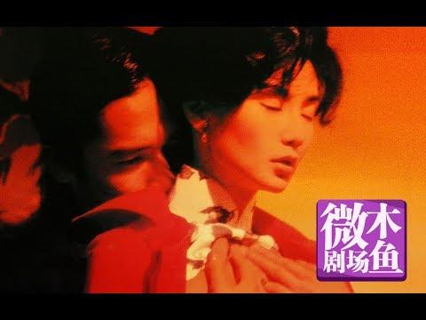 【木鱼微剧场】《花样年华》王家卫导演作品