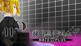 Analogue: Hate Plus #11 - А давайте введем закон о материнском капитале?