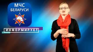 Минское городское управление МЧС информирует!!!