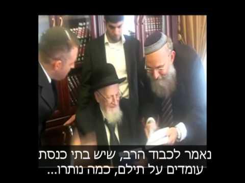 הרב מרדכי אליהו זצל על הגרוש מגוש קטיף