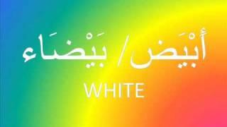 Colors in Arabic  الألوان باللغة العربية