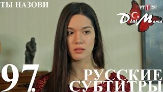 DiziMania/Adini Sen Koy/Ты назови - 97 серия РУССКИЕ СУБТИТРЫ.