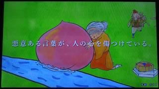 AC JAPAN 2017年度全国キャンペーン 「苦情殺到!桃太郎」