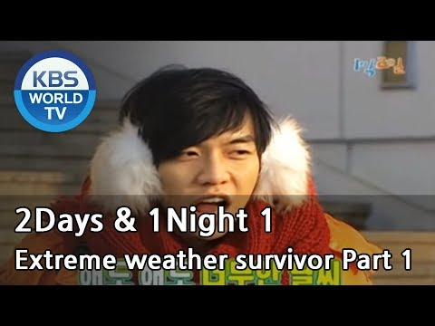 2 Days and 1 Night Season 1 | 1박 2일 시즌 1 - Extreme weather survivor, part 1