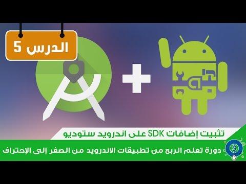 الدرس 5: تثبيت إضافات SDK على اندرويد ستوديو Android studio