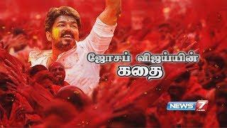 ஜோசப் விஜய்யின் கதை   Actor Vijay's Film Career   Actor Vijay's Story   News7 Tamil