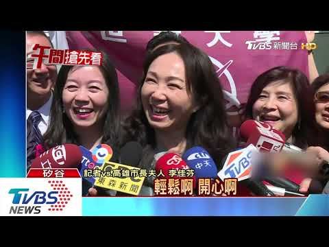 華僑讚「第一夫人」氣質 李佳芬嚇喊:麥啦!