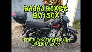 bajaj Boxer BM150X - Итоги эксплуатации сезона 2019 и планы на зиму
