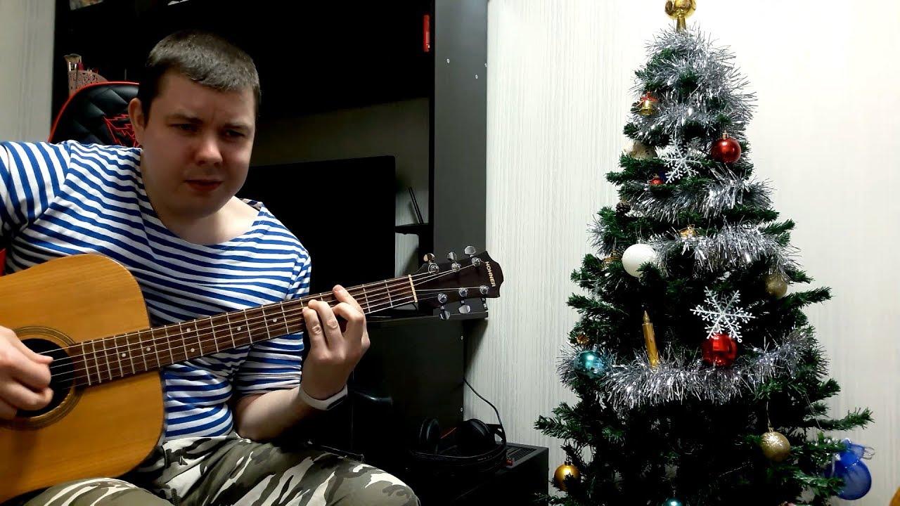 Армейские песни Новый Год в Чечне ХОРОШАЯ ПЕСНЯ