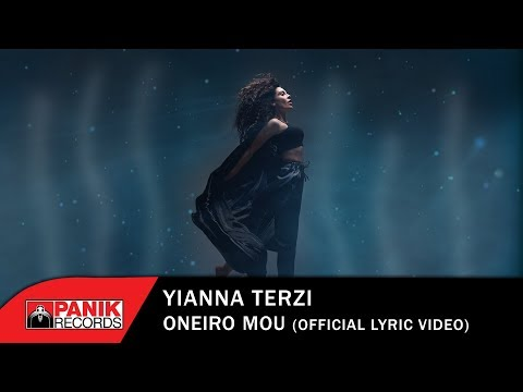 Yianna Terzi - Oniro Mou | Eurovision 2018 Greece - Official Lyric Video