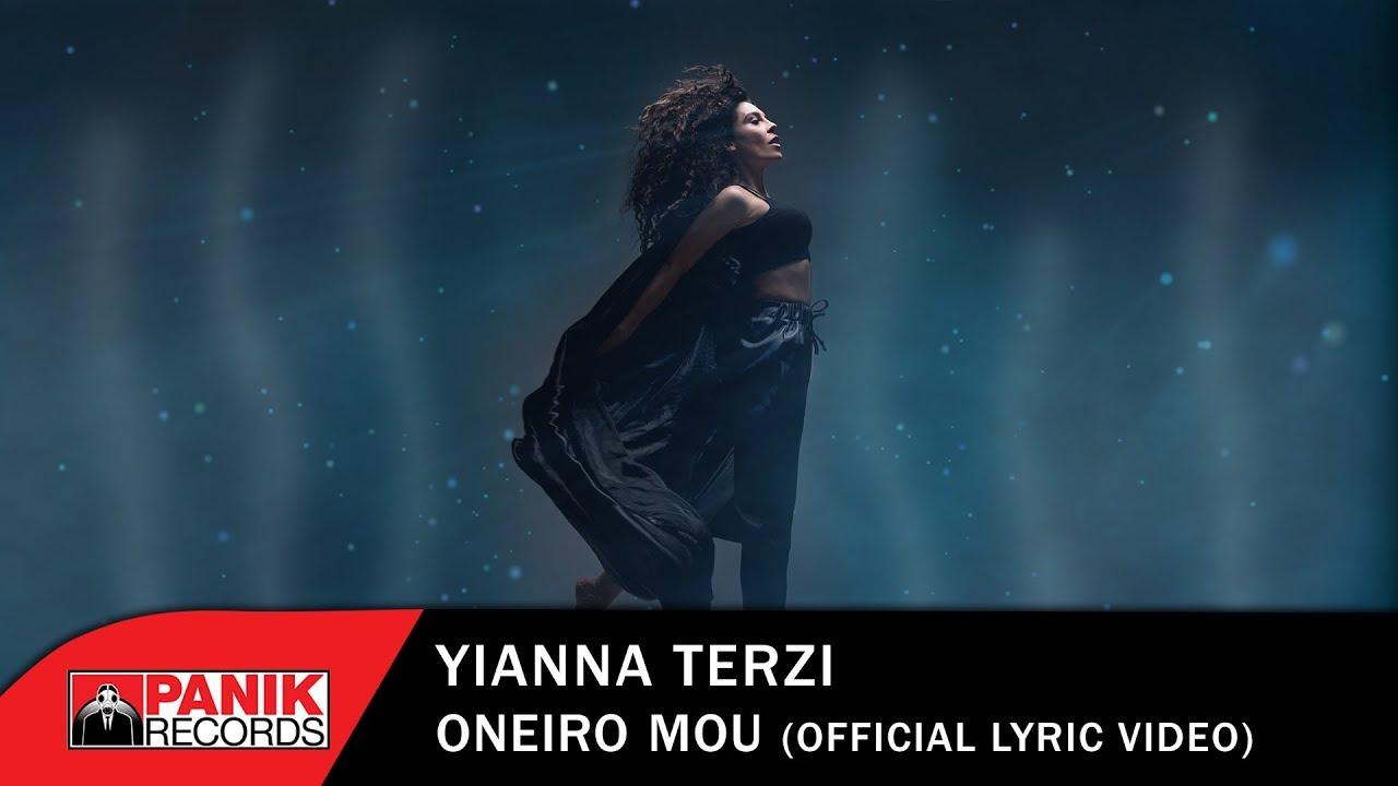 Γιάννα Τερζή - Όνειρό Μου   Eurovision 2018 Greece - Official Lyric Video