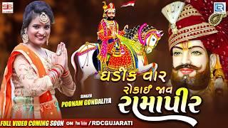 Poonam Gondaliya - Ghadik Var Rokay Jav Ramapir | Teaser Mp3 | Ashadhi Bij Special Song
