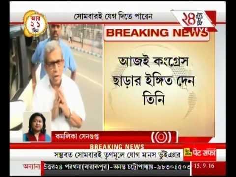 Page One : Senior West Bengal Congress MLA Manas Bhunia to join TMC